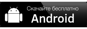 скачать на android